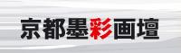 京都墨彩画壇